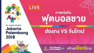 Live! การแข่งขัน ฟุตบอลชาย กลุ่มเอ ระหว่าง ฮ่องกง Vs จีนไทเป