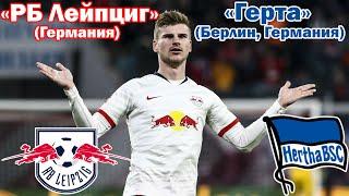 ФУТБОЛ РБ Лейпциг Германия Герта Берлин Германия FIFA19