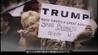 YouTube動画:トランプ大統領 世界中のメディアが絶対流せない内容の講演
