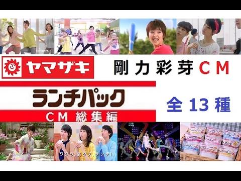剛力彩芽 ヤマザキ ランチパック ☆C M総集編 全13種