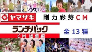 剛力彩芽 ヤマザキ ランチパック CM (全13種) イッキ見総集編!