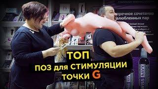 ТОП 5 секс поз для стимуляции точки G. Дождь любви | просак секс-игрушки