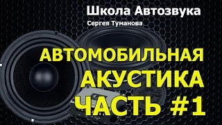 Автомобильная акустика, азы. Часть #1(ВНИМАНИЕ! Это видео для НОВИЧКОВ! Подпишитесь на наши бесплатности, которых нет на канале, тут: http://caraudioschool.ru., 2015-10-13T09:55:00.000Z)