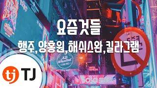 요즘것들 - 행주,양홍원,해쉬스완,킬라그램(Feat.지코,딘)() / TJ Karaoke