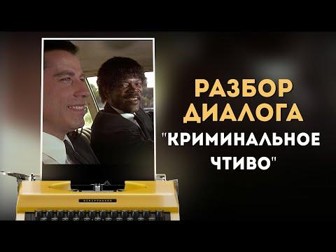 "Разбор диалога из ""Криминального чтива"" Квентина Тарантино"