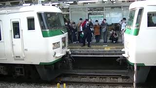 185系 特急踊り子12号 熱海駅連結作業【駅員激怒】
