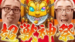 【モンスト】瀬戸弘司、ひさびさの超獣神祭で壊れる。 thumbnail