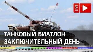 Заключительный день Международных Армейских игр-2019. Прямая трансляция танкового биатлона