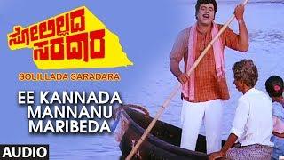 ee-kannada-mannanu-maribeda-full-audio-song-i-solillada-saradara-kannada-movie-i-ambarish