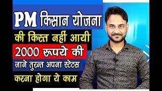 PM किसान योजना की किस्त नहीं आयी || अगर आप किसान है तो वीडियों जरूर देखें || Pm kisan breaking news