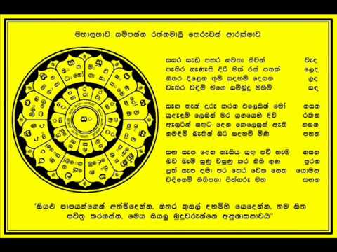 Rathnamalee yanthraya