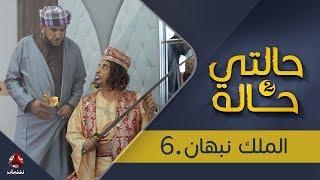 حالتي حالة 2 | الحلقة 19 | الملك نبهان 6| بطولة عامر البوصي و نوفل البعداني | يمن شباب