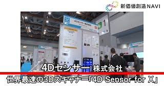 世界最速の3Dスキャナー「4D Sensor for X」