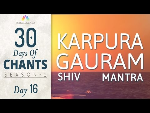 MOST POWERFUL SHIVA MANTRA | Karpura Gauram | 30 DAYS of CHANTS S2 - DAY16 | Mantra Meditation Music