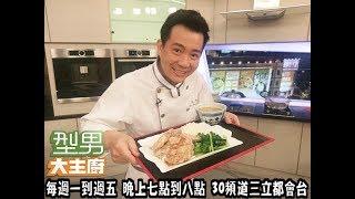 吳秉承「海南雞飯」20170620 型男大主廚