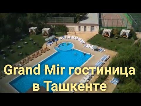 Гостиница Grand Mir Hotel в Ташкенте, Гранд Мир Отель Ташкент