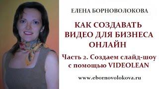 Как создавать видео для бизнеса онлайн. Часть 2. Создаем слайд-шоу с помощью Videolean.