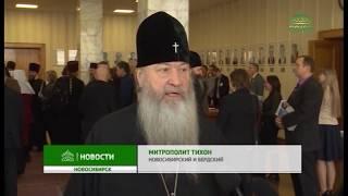 Митрополит Тихон выступил перед депутатами законодательного собрания Новосибирской области