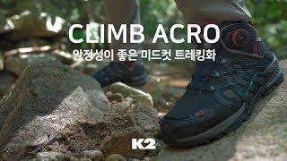 [K2] 케이투 2019FW 클라임 아크로 (CLIMB…