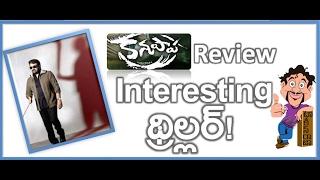 Mohanlal Kanupapa Telugu Movie REVIEW | Samuthirakani | Vimala Raman | Oppam | Maruthi Talkies