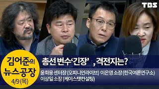 (총선 D-6) 총선 변수&이외의 격전지는?(윤희웅,이상일,이은영)│김어준의 뉴스공장