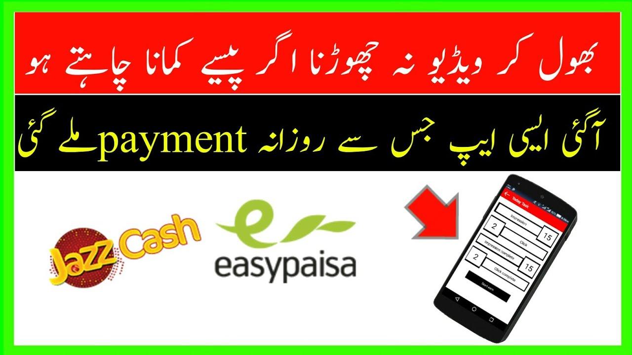 A Best Earaning  App in pakistan||Daily withdraw||Make money online|2018||by SRR Tech