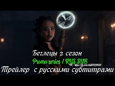 Беглецы 2 сезон - Трейлер с русскими субтитрами (Сериал 2017) // Marvel's Runaways Season 2 Trailer