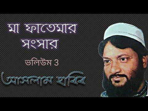 আসলাম হাবিব । মা ফাতেমার সংসার । VOL 3 । বাংলা ওয়াজ Ma Fatemar Songsar Bangla Waz By Aslam Habib