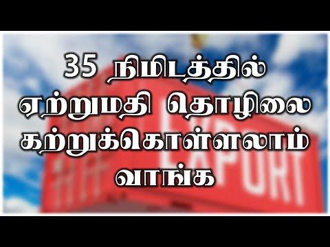 Business Ideas In Tamil | Tamilnadu Business | Business In Tamil