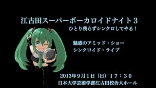 江古田スーパーボカロナイト3〜ひとり残らずシンクロしてやる!〜