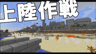 マインクラフトで50人がノルマンディー上陸作戦完全再現! #98【Minecraft戦争】