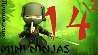 [Прохождение] Mini Ninjas. Глава 14 Часть 2