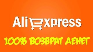 Как Aliexpress обманывает и как от этого защититься