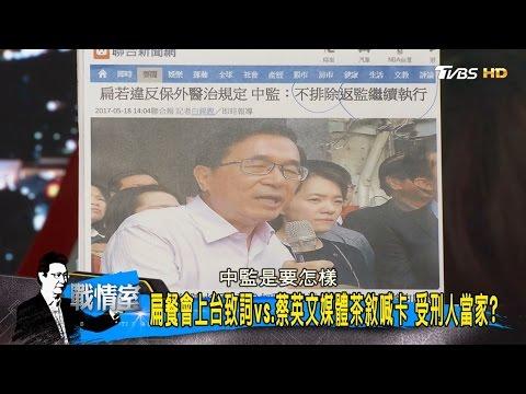 陳水扁又來了~嗆:要關就關擱再進去也才3年!笑蔡英文不敢?少康戰情室 20170518