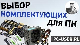 Выбор комплектующих для компьютера 2015(Продвинутый курс по выбору комплектующих и сборке компьютера: http://pc-user-shop.com/op/166 В этом уроке мы подробно..., 2015-04-03T08:56:37.000Z)