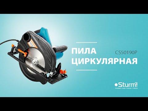 Циркулярная пила Sturm CS50190P