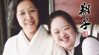 ダウン症の書家 金澤翔子 〜親子の絆〜/SHOKO KANAZAWA a calligrapher with Down Syndrome
