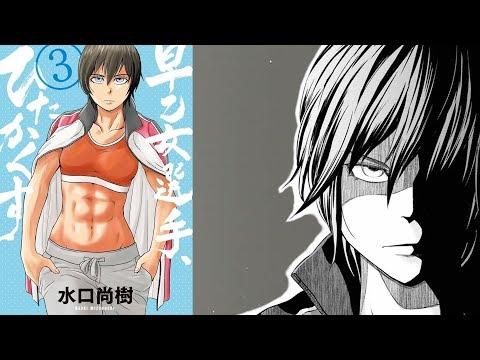 Saotome Senshuu Manga Review (WOMANLY Boxer)