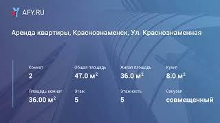 Аренда квартиры, Краснознаменск, Ул. Краснозна...