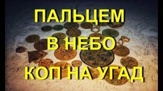 Шурф с Makro Multi Kruzer 50 монет с 10 квадратов