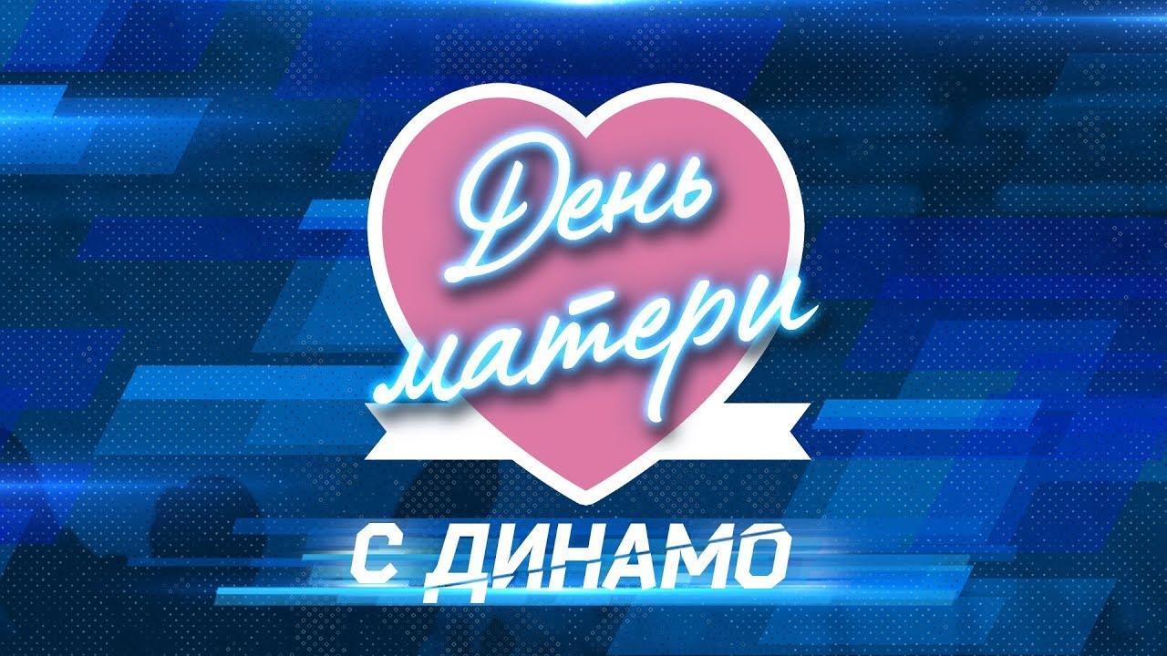 День матери с «Динамо»