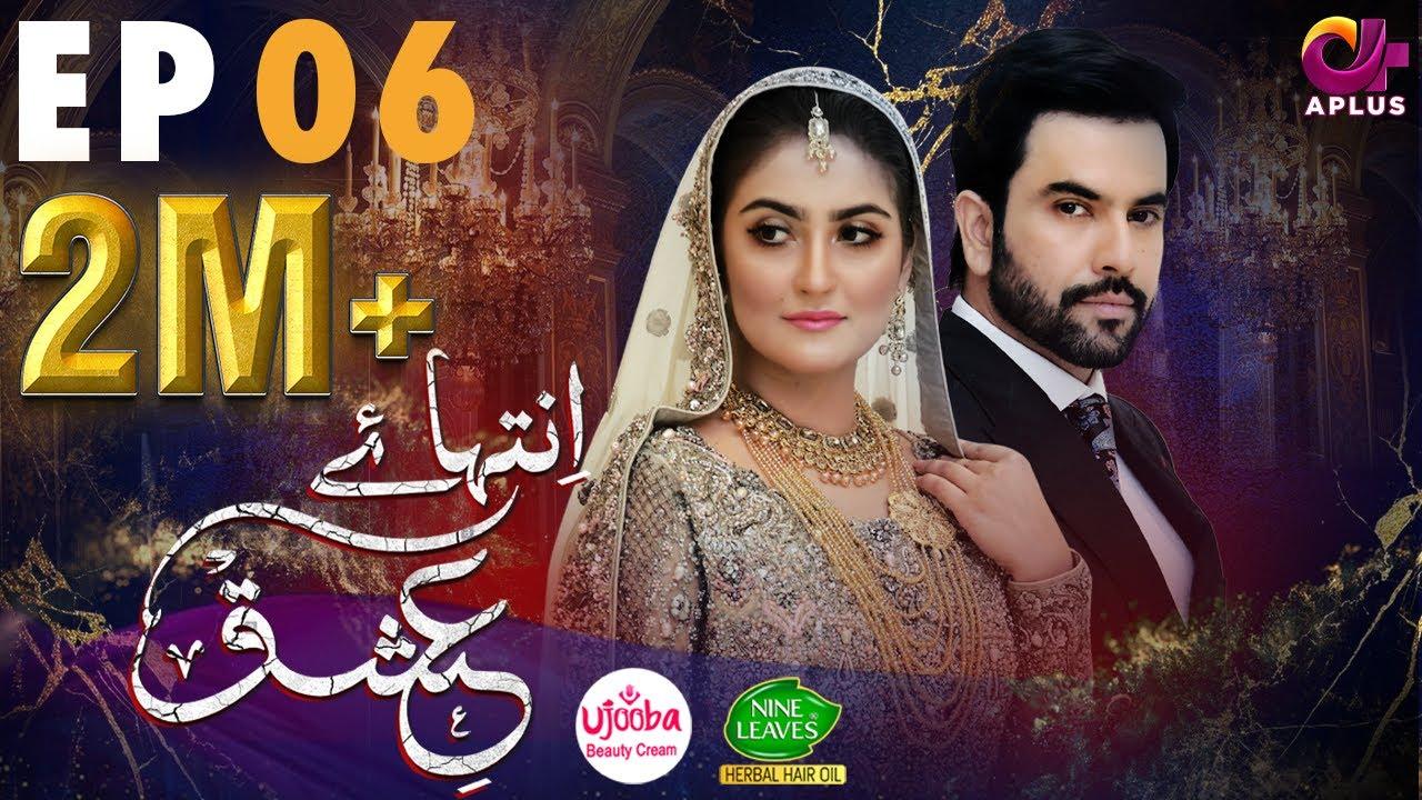 Download Inteha e Ishq - Episode 6   Hiba Bukhari & Junaid Khan   Presented By NISA Cosmetics   C3B2O