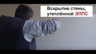 видео Утепление стен экструдированным пенополистиролом своими руками