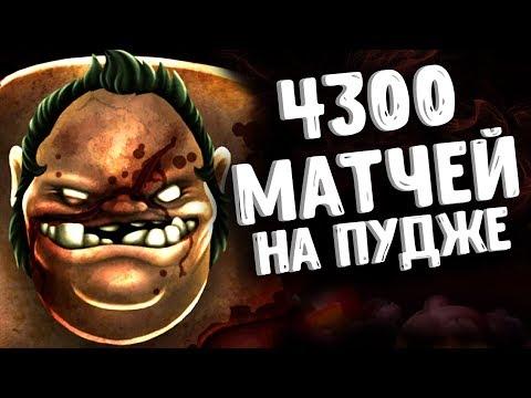 4300 МАТЧЕЙ ПУДЖ ДОТА 2 - 4300 MATCHES PUDGE DOTA 2