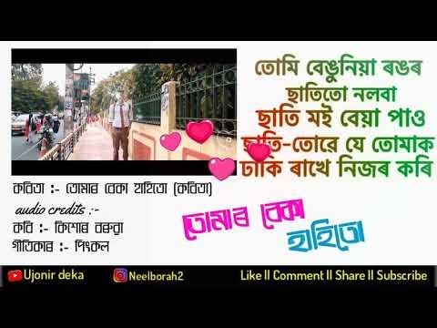 Beautiful Assamese Poem   Tumar Beka Hahitu   Pinkal Pratyush   Kishore Baruah   Latest Status Video
