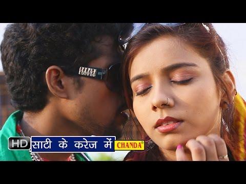 Sati Ke Karej Mein || साटी के करेज में || Santosh Renu Yadav || Bhojpuri Hottest Songs