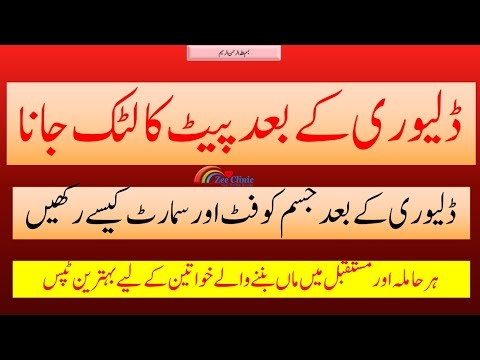 How to loose wight and Get rid of Belly fat after Pregnancy |ڈلیوری کے بعد پیٹ کم کیسے کریں