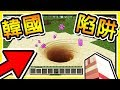 Minecraft 韓國の末日冒險【隕石的衝撞】來自異國從未見過的謎題 !! | 拯救殞落王國