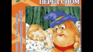 Сказки перед сном Аудиосказки Сказки для детей Сказки Kid Story Сборник из 8 сказок