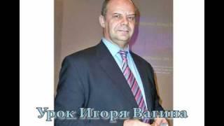 Урок Игоря Вагина 2010-10-19